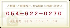 054-622-0270