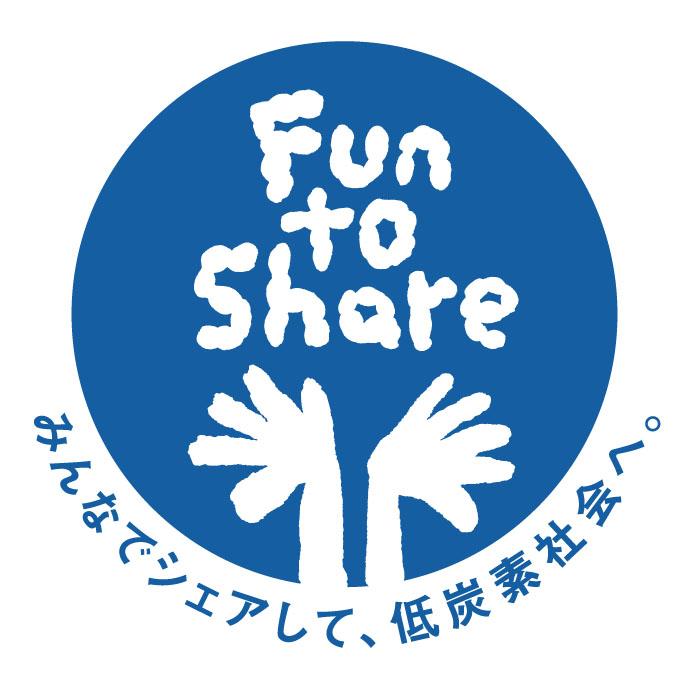 有限会社みなみ総合事務所は「Fun to Share」に賛同しています